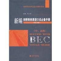 剑桥商务英语应试辅导用书:新编剑桥商务英语口试必备手册(中高级修订版)