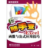 Excel函数与公式应用技巧李敏编计算机与互联网书籍