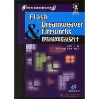 FlashDreamweaverFireworks时尚网站设计(附光盘1张)