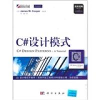C#设计模式(附CD光盘1张)