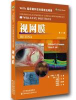 Wills临床眼科彩色图谱及精要:视网膜(第2版)