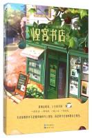 怪客书店(3)