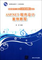 ASP.NET程序设计案例教程(高职高专计算机任务驱动模式教材)