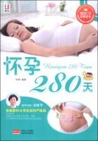怀孕280天(附CD光盘1张)