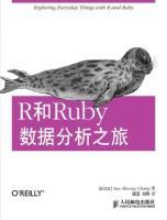 R和Ruby数据分析之旅新加坡郑兆雄计算机与互联网书籍