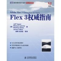Flex3权威指南