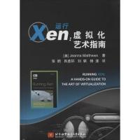 运行Xen计算机与互联网正版图书