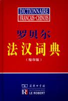 罗贝尔法汉词典(缩印版)