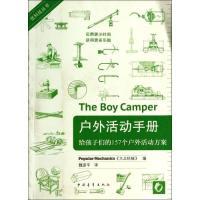 户外活动手册(给孩子们的157个户外活动方案)/低科技丛书