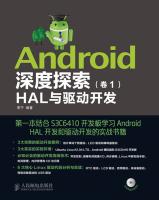 Android深度探索(卷1):HAL与驱动开发(附DVD光盘1张)
