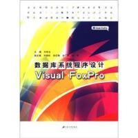 数据库系统程序设计VisualFoxPro