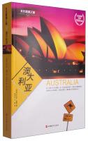 文化震撼之旅:澳大利亚
