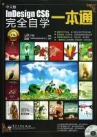 中文版InDesignCS6完全自学一本通卢斌科技计算机与互联网书籍