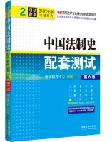 现代法学试题系列·最新高校法学专业核心课程配套测试:中国法制史配套测试(2)(第6版)
