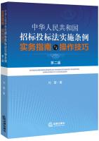中华人民共和国招标投标法实施条例实务指南与操作技巧(第二版)