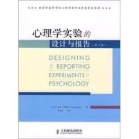 心理学实验的设计与报告(第2版)