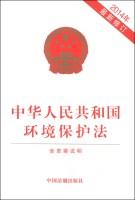中华人民共和国环境保护法(2014年最新修订)