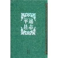 平遥县志(康熙四十六年八卷本)