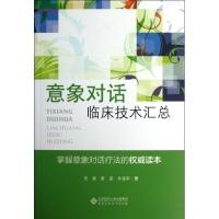意象对话临床技术汇总苑媛曹昱朱建军心理学书籍