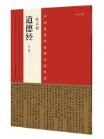 中国最具代表性书法作品赵孟頫道德经(第二版)