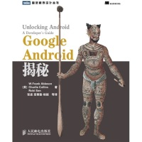 GoogleAndroid揭秘