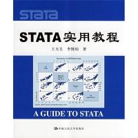 STATA实用教程