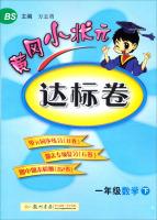 黄冈小状元达标卷:1年级数学(下)(BS)(2013年春季使用)