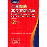 牛津初阶英汉双解词典第3版缩印本商务英语与其他外语辞典与工具书书籍