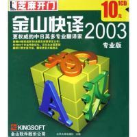 CD-R金山快译2003专业版/芝麻开门金山软件股份公司正版书籍