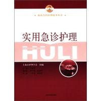 临床专科护理技术丛书:实用急诊护理(第2版)
