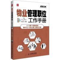 弗布克管理职位工作手册系列:物业管理职位工作手册(第3版)(附CD光盘1张)