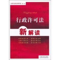 法律法规新解读:行政许可法新解读(第2版)