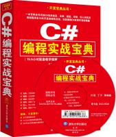 开发宝典丛书:C#编程实战宝典(附光盘)