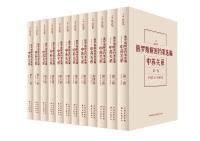 俄罗斯解密档案选编:(平)中苏关系(1945-1991)(12卷)