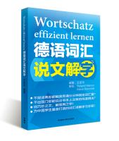 德语词汇说文解字