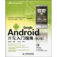 GoogleAndroid开发入门指南(第2版)(附DVD光盘1张)