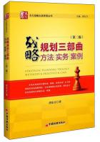 战略规划三部曲:方法·实务·案例(第2版)