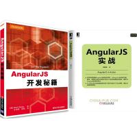 AngularJS实战+AngularJS开发秘籍2本