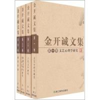 金开诚文集(共4卷)