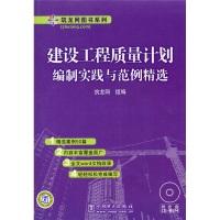 建设工程质量计划编制实践与范例精选(附CD-ROM光盘1张)