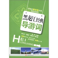 新视觉新体验优秀导游词宝典:黑龙江经典导游词