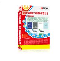 筑业浙江省建筑工程资料管理软件2015版