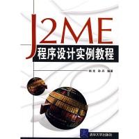J2ME程序设计实例教程