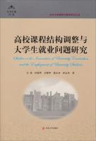 中外大学课程与教学研究丛书:高校课程结构调整与大学生就业问题研究