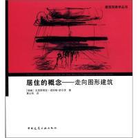 建筑现象学丛书·居住的概念:走向图形建筑