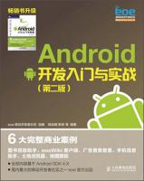 Android开发入门与实战(第2版)
