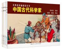 经典连环画阅读丛书:中国古代科学家·李时珍、鲁班、扁鹊、张衡、李冰(套装共5册)小人书