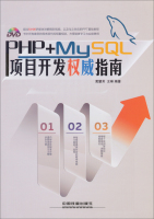 PHP+MySQL项目开发权威指南(附光盘)