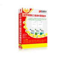 筑业辽宁省建筑工程资料管理软件2015版