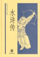 水浒传施耐庵罗贯中小说书籍